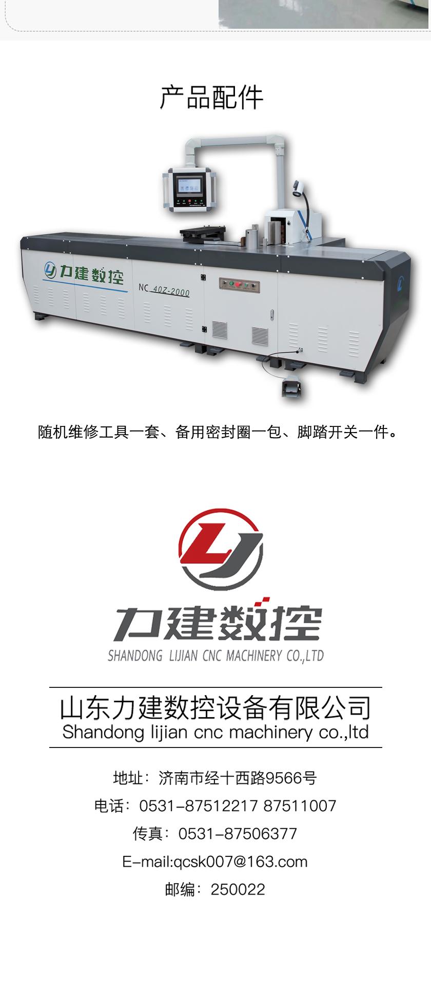 NC.40Z.-2000數控母線折彎機
