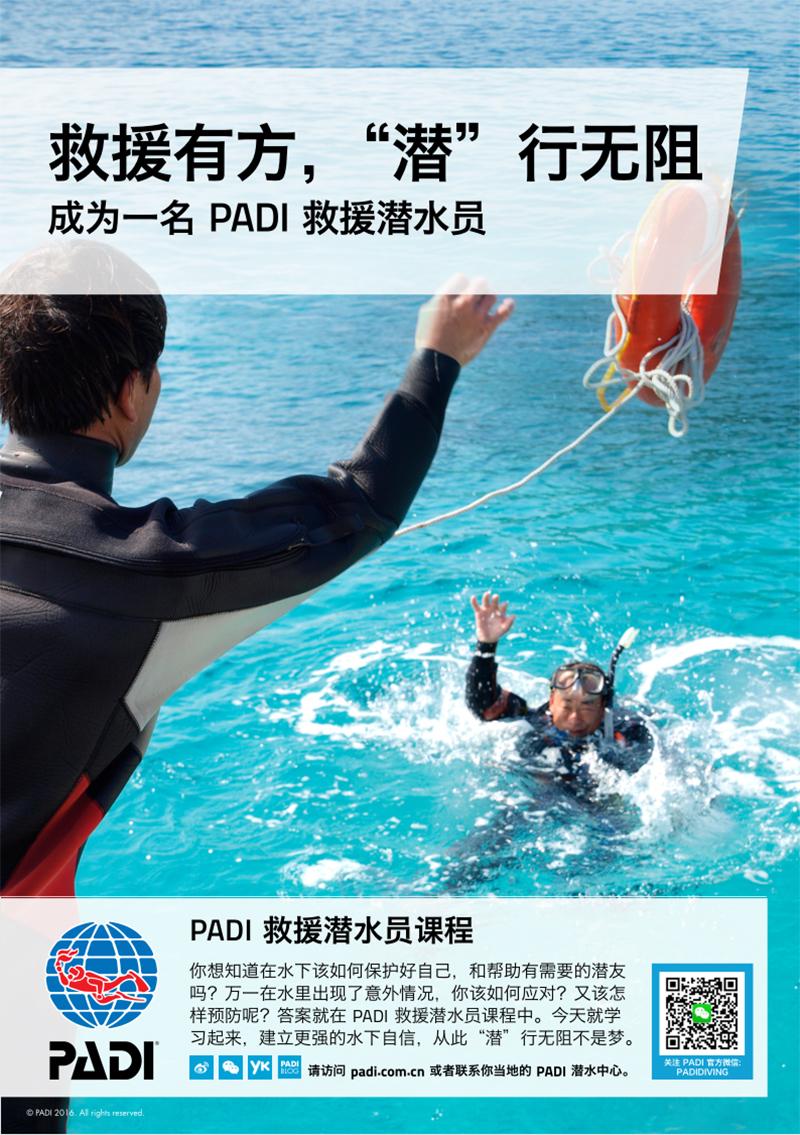 JK救援潜水员课程
