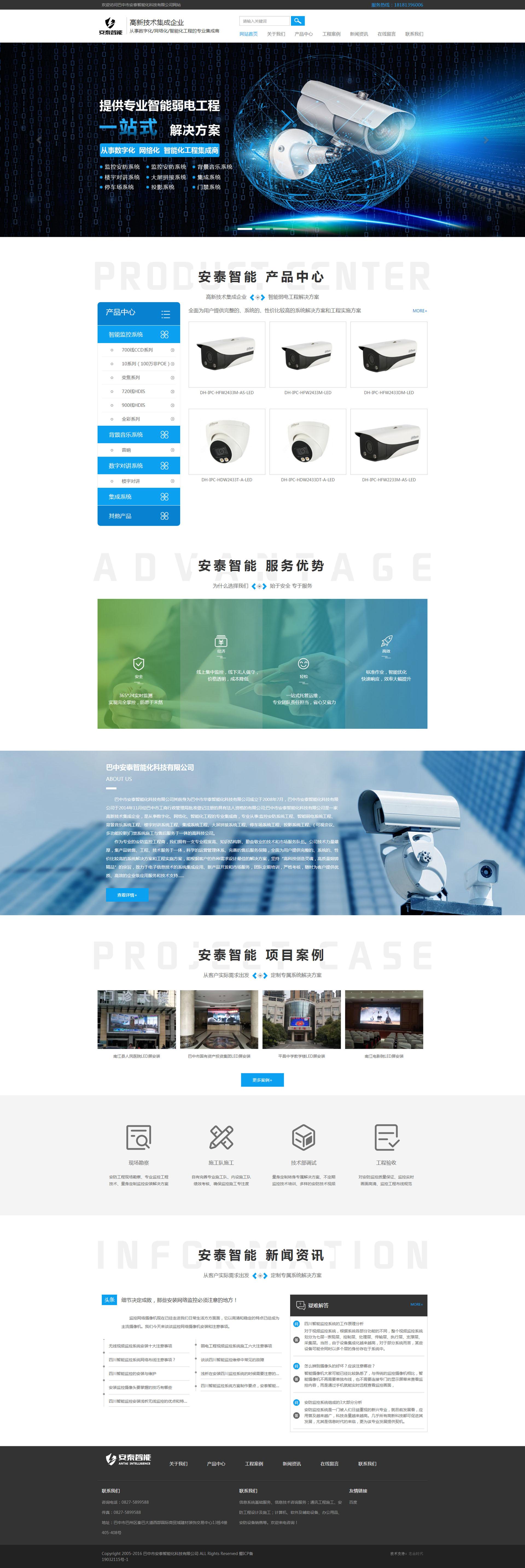 巴中市安泰智能化科技网站建设
