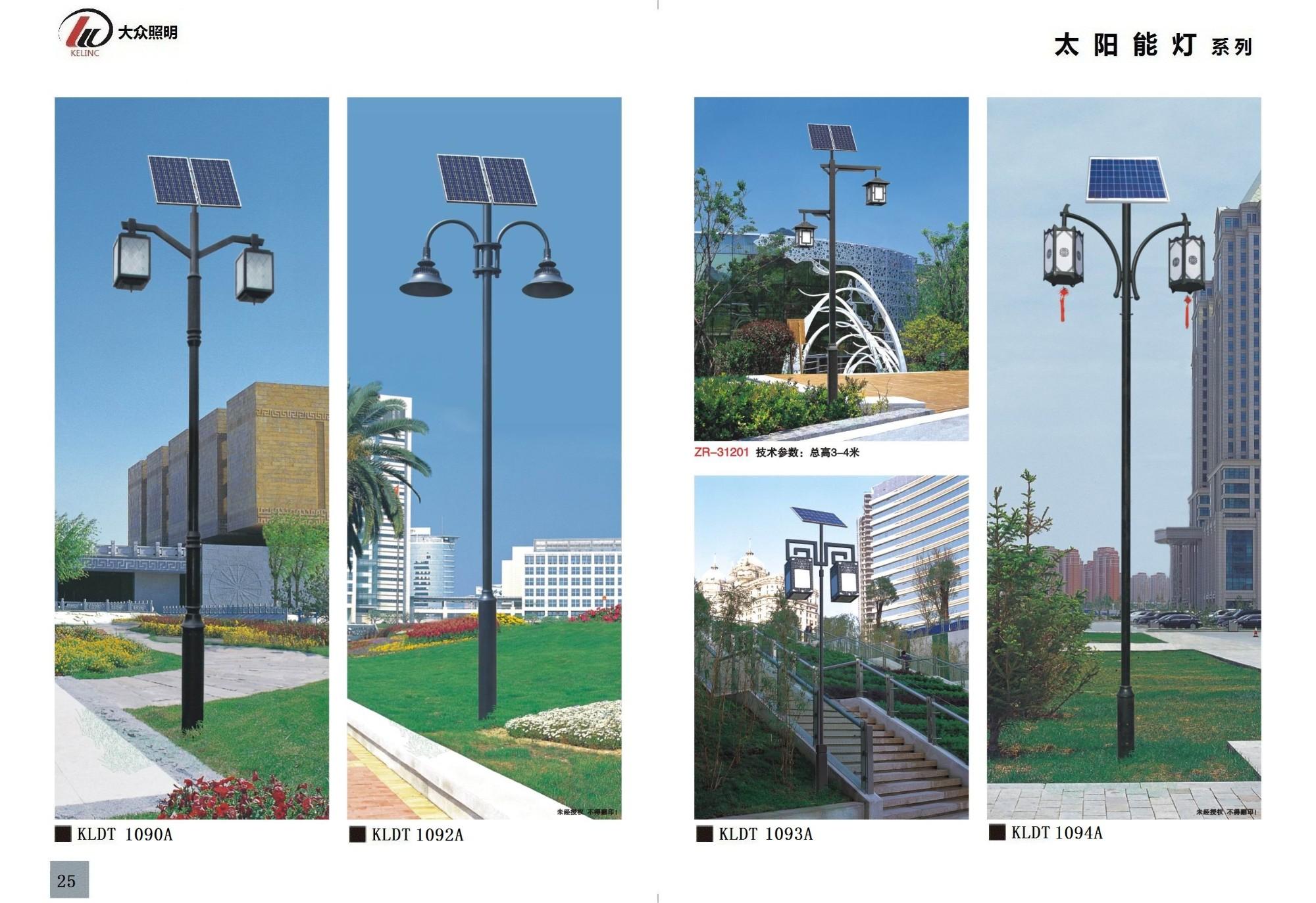 贵州太阳能集成路灯的优势