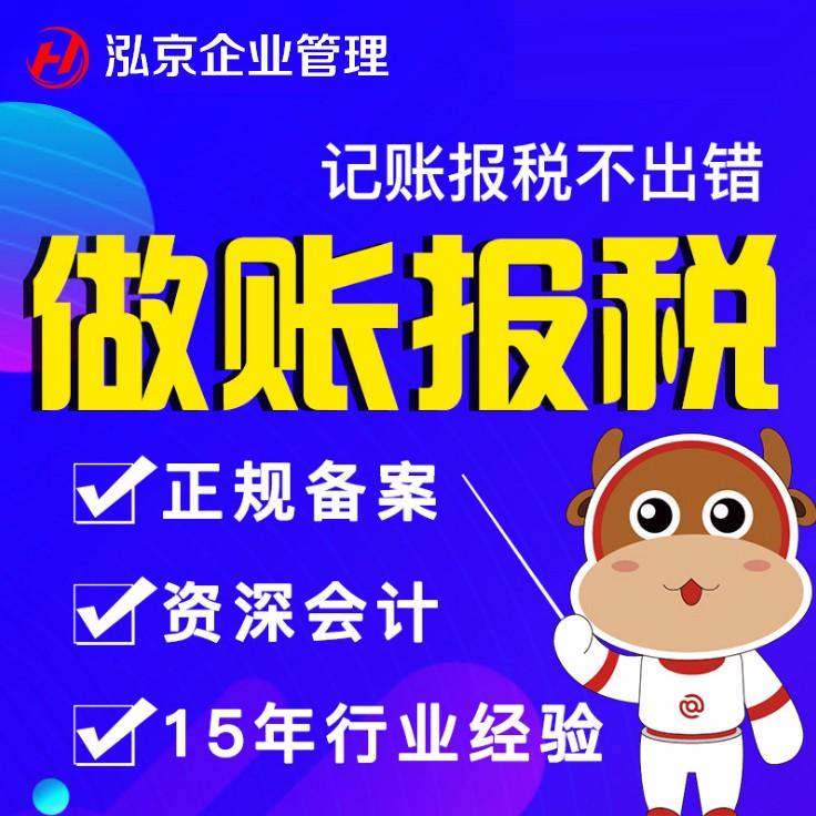 東莞市泓京企業管理有限公司