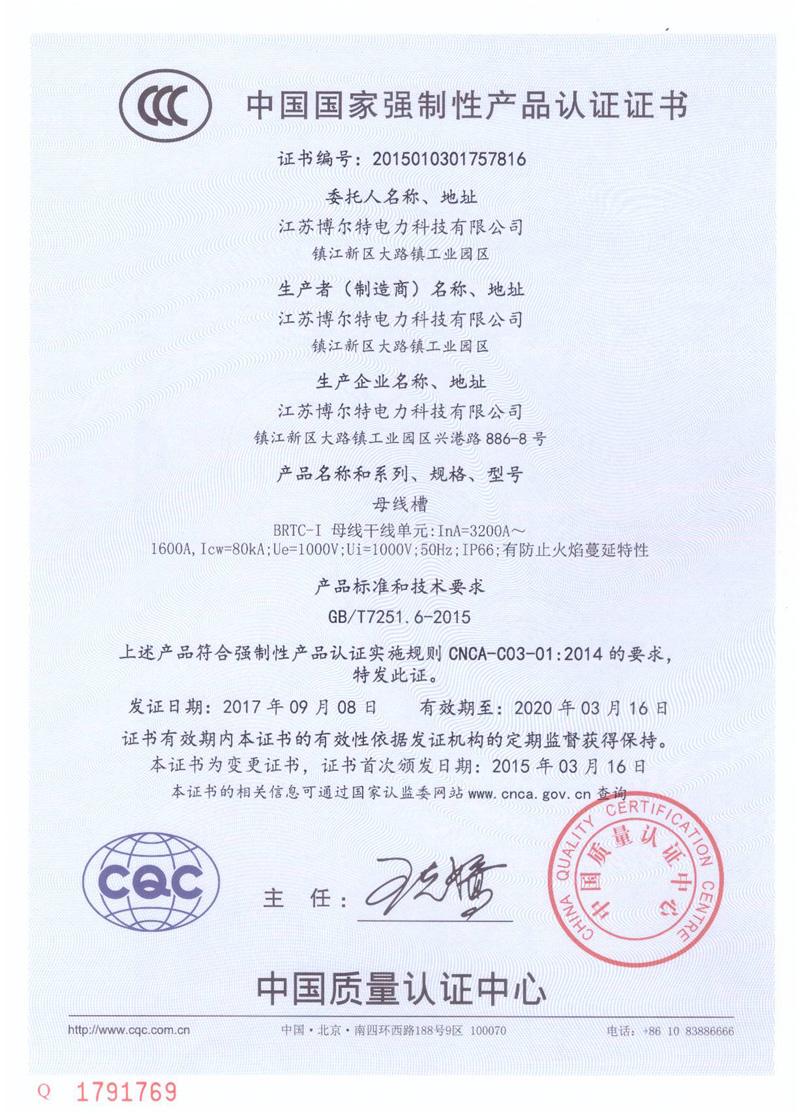 BTRC母线槽认证证书3200A-1600A