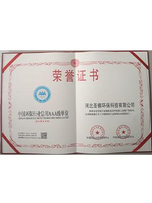 中国环保行业AAA信用单位