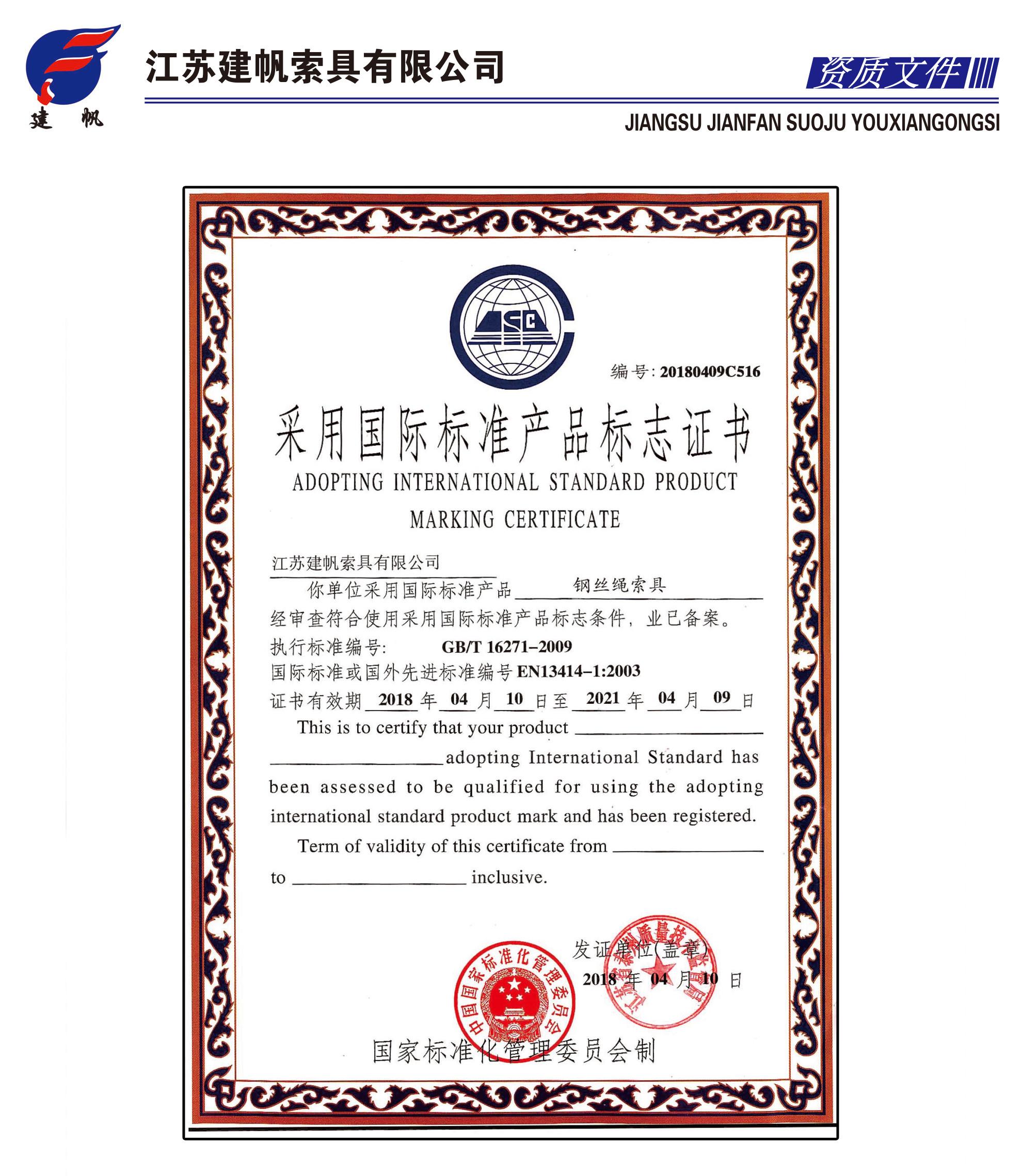 国际标准产品标志证书-钢丝绳索具
