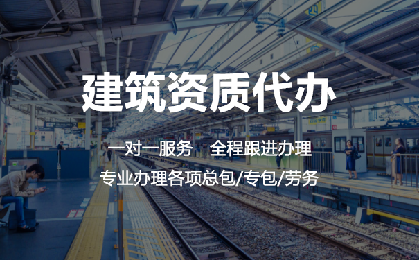 江苏公路施工总包资质转让时间需要多久?