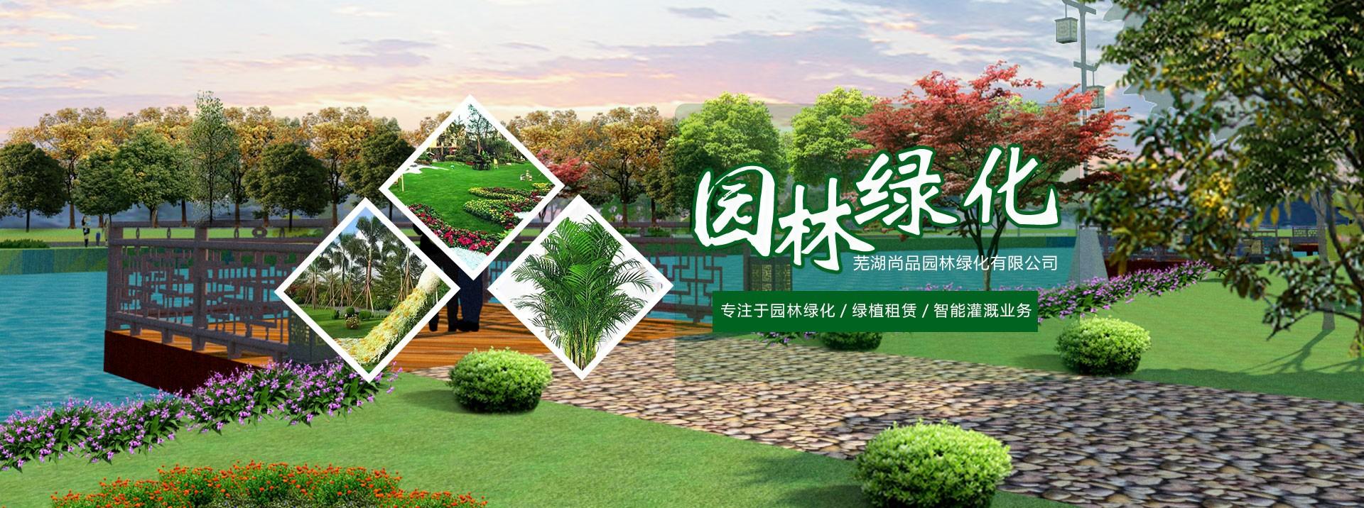 主营园林绿化、绿植租赁、智能灌溉