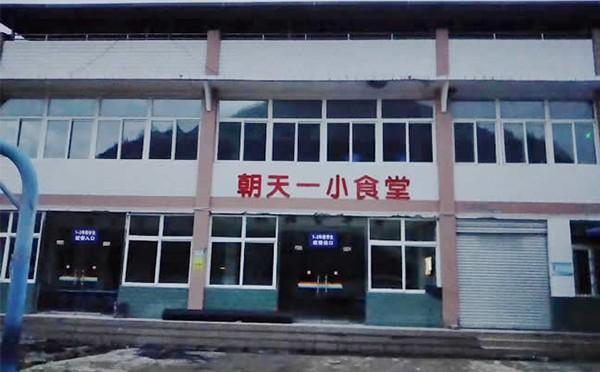 四川广元市朝天第一小学食堂防滑处理