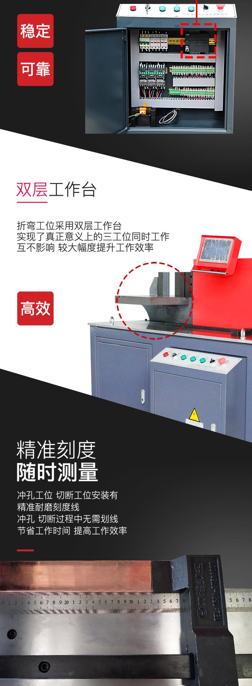 DGWMX303E-3-SK数控母排加工机