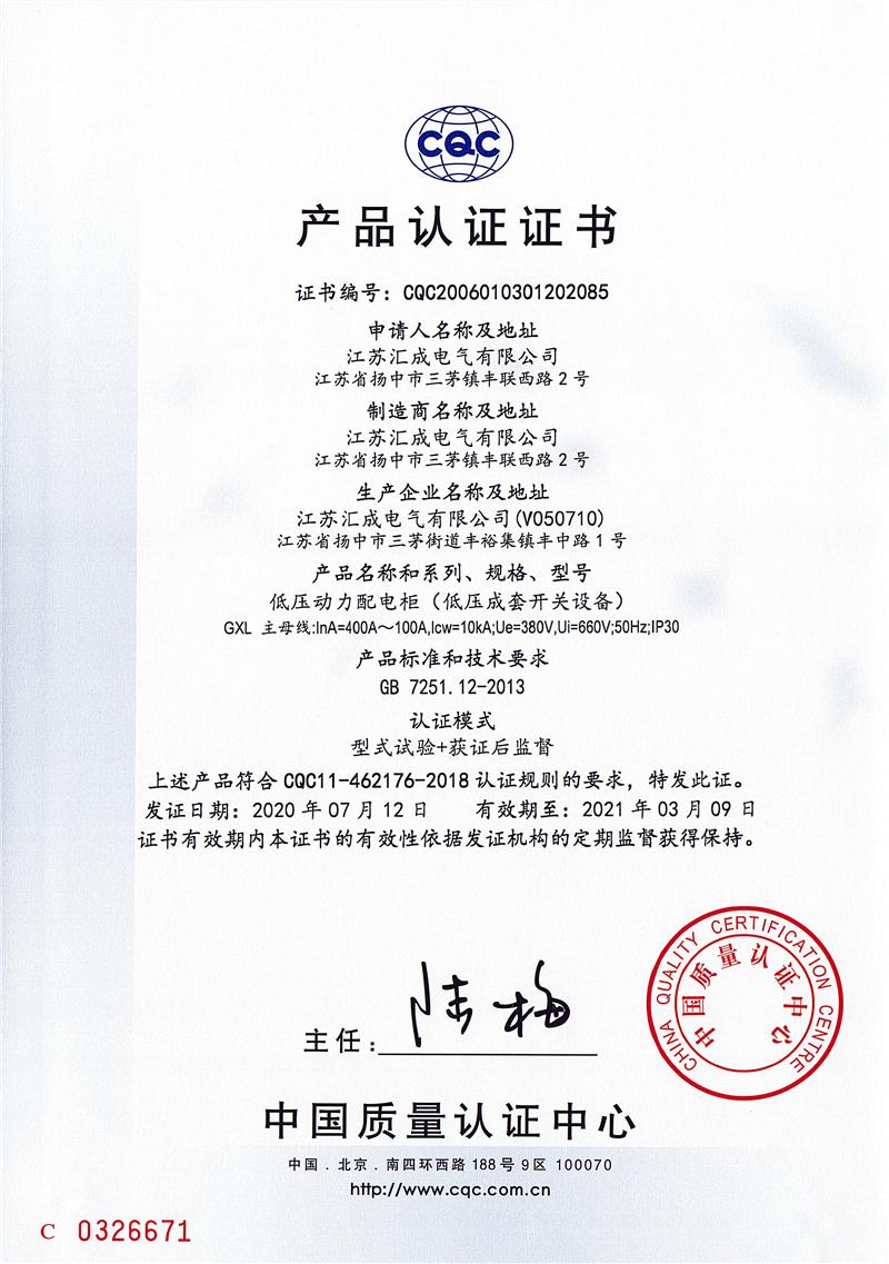 低压动力配电柜产品认证证书