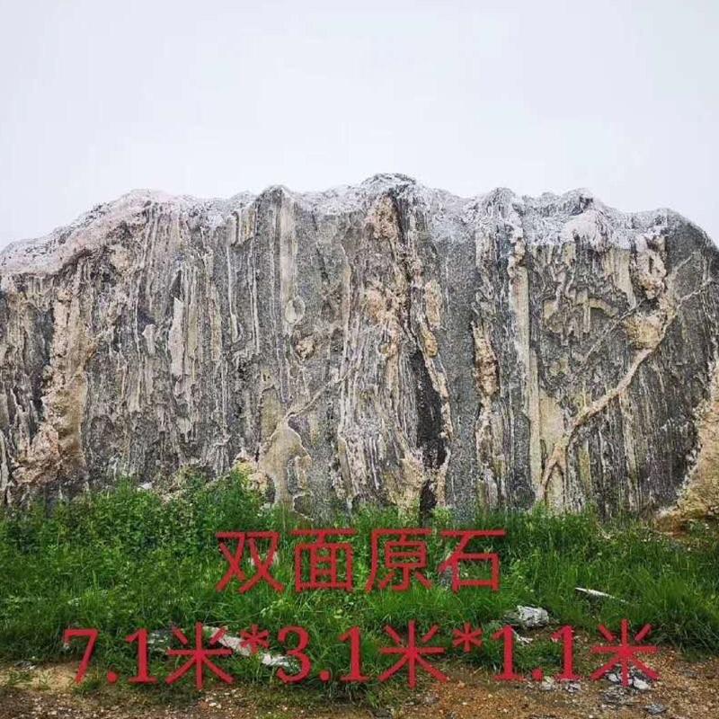 景观石形状