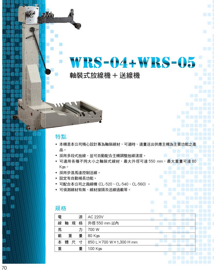 WRS-04+05轴装式放线机+送线机