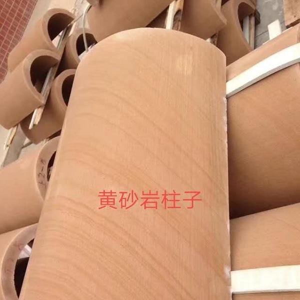 云南黄砂岩柱子