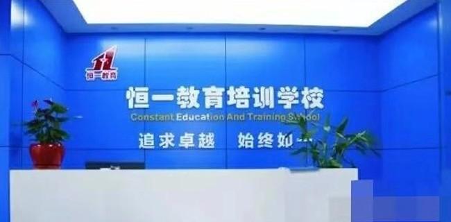 恒一教育培训中心