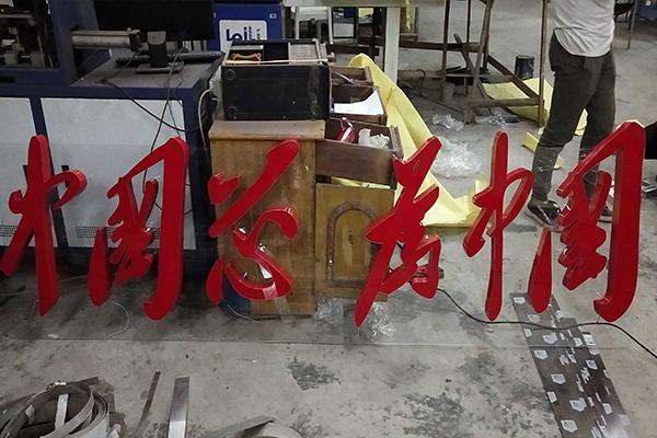 简单阐述下福州广告字三种常见的生产工艺分别是哪些?