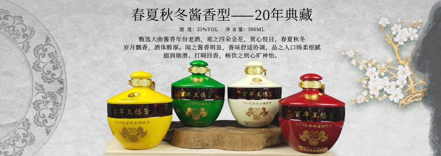 王德芳酒-T10(原浆精品)