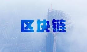区块链产业布局加速:苏州市相城区再添新政