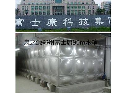 郑州富士康90m³郑州不锈钢水箱厂家