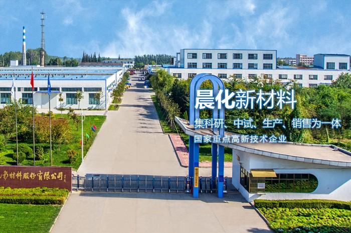 扬州晨化新材料股份业有限公司