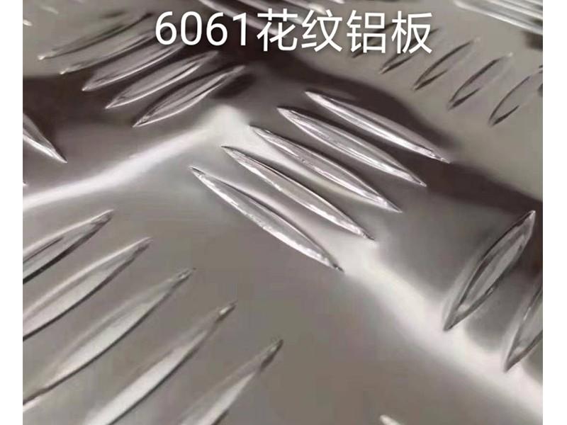 6061花纹铝板_6061花纹铝板性能
