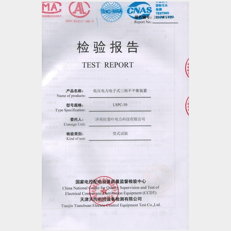 检验报告-低压电力电子式三相不平衡装置