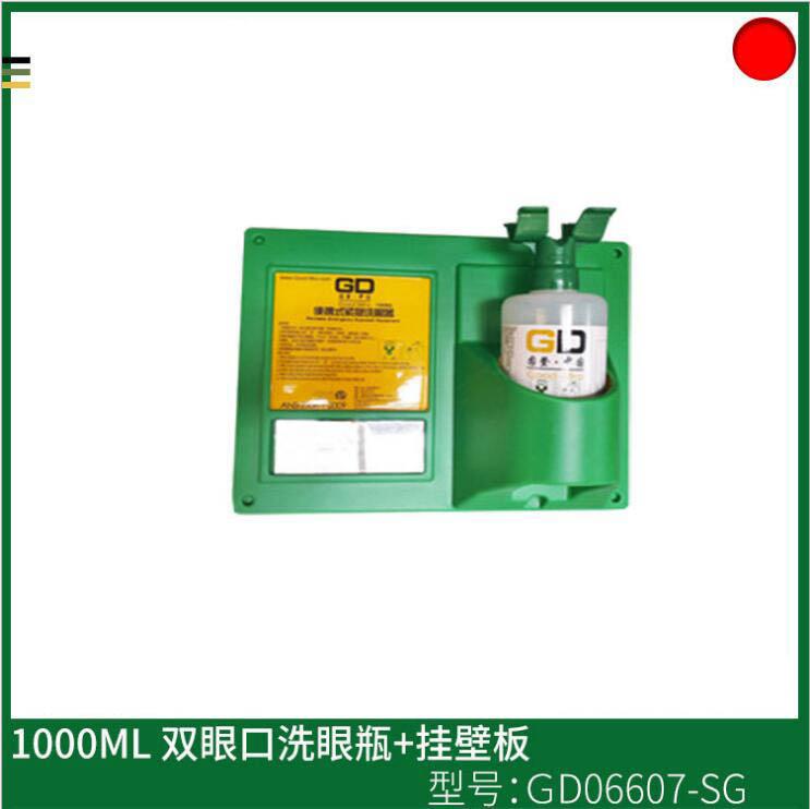 GD06607-SG紧急洗眼瓶加挂壁板