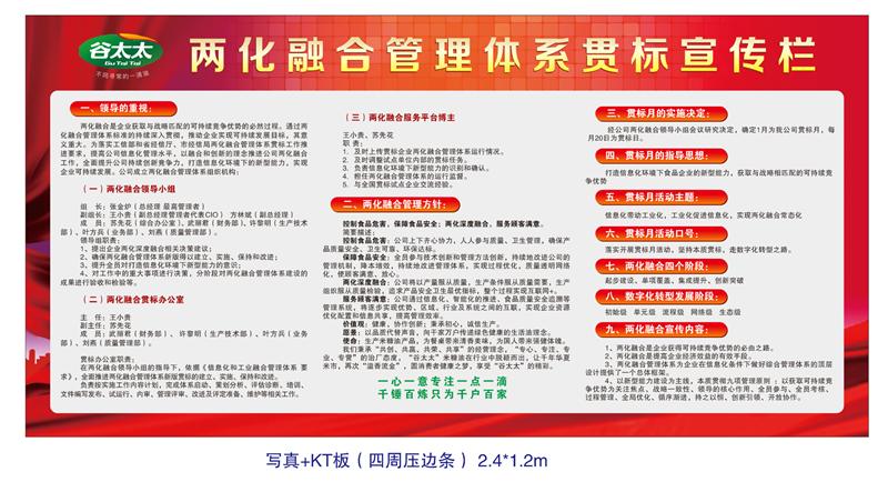 两化融合管理体系宣传栏