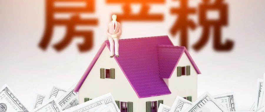 泰安代理记账推荐你房产税和地产税的区别