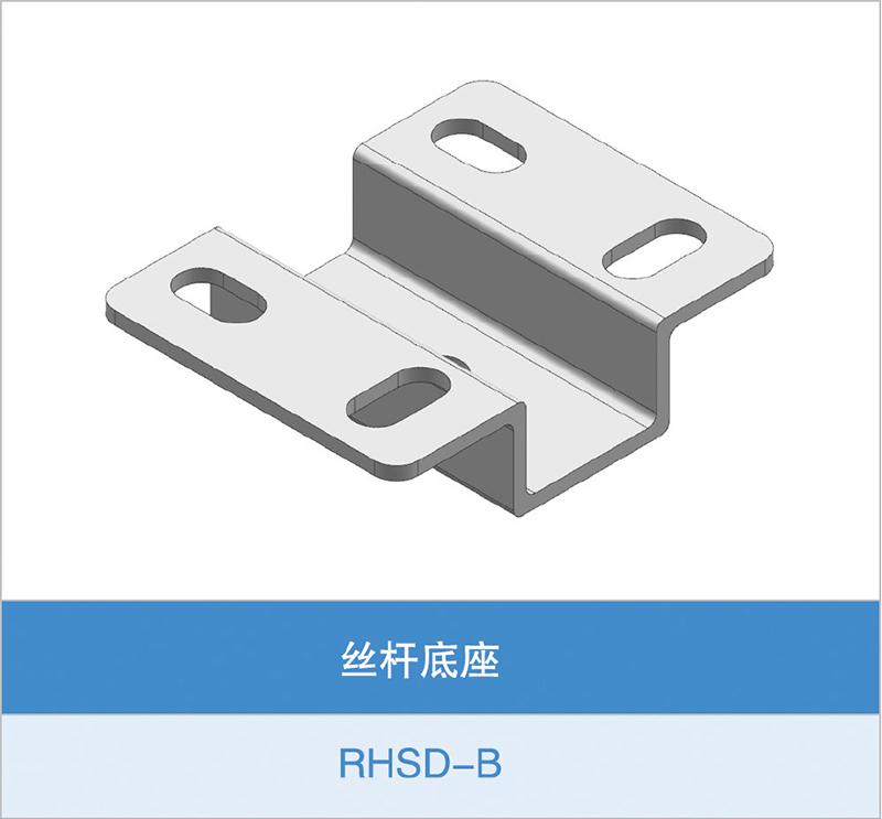 丝杆底座(RHSD-B)